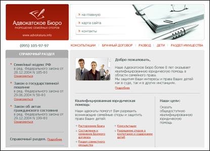 Раскрутка сайта адвокатского бюро