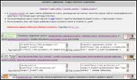 создание и оптимизация каталога ссылок