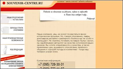 Оптимизация сайта компании Центр Сувениров