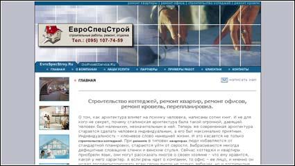 Оптимизация сайта компании ЕвроСпецСтрой