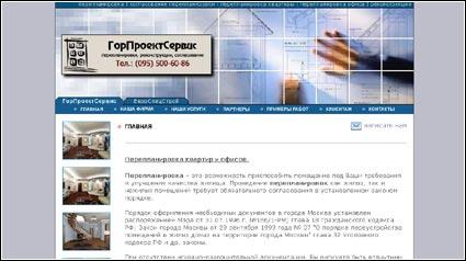 Раскрутка сайта компании ГорПроектСервис