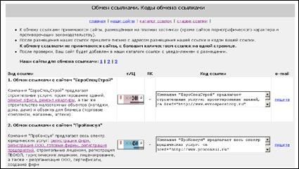 Раскрутка сайта каталога ссылок