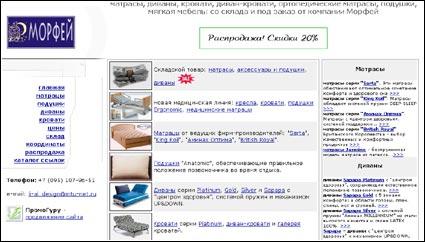 Раскрутка сайта компании Морфей